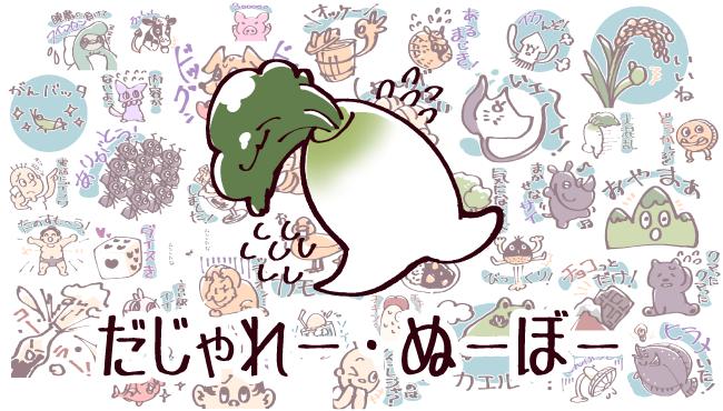 『だじゃれー・ぬーぼー』
